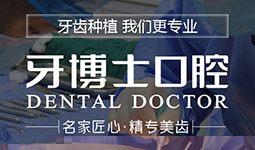牙齿种植中心